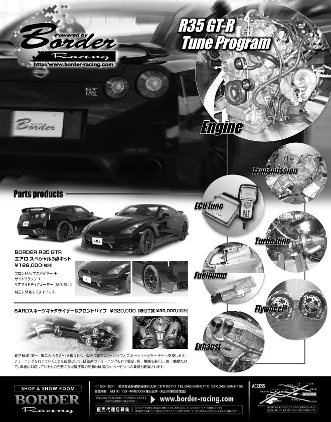 GT-Rマガジン Vol.120